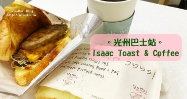光州食記∥ Isaac Toast & Coffee - U Square光州巴士站內的早餐選擇,營業時間到23:30