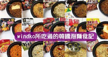 韓國泡麵∥ 超人氣.不敗款.不推.推薦必買라면 - windko所吃過的韓國泡麵開箱食記分享大集合_42款泡麵+2款調理包
