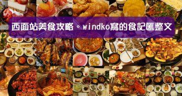 釜山食記∥ 西面站美食攻略懶人包2018!windko所吃過的서면역餐廳美食都在這裡了/內附39篇食記&6篇住宿心得