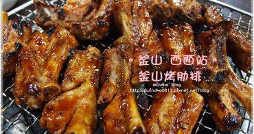 釜山食記∥ 西面站。釜山烤肋排부산쪽쪽갈비 - 讓人會吮指回味的BBQ烤豬肋排,真心覺得好吃,推薦必吃!