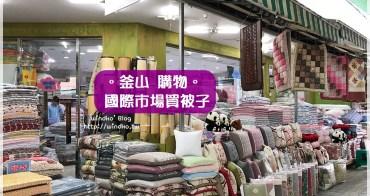 釜山購物∥ 國際市場買被子,真空包裝帶走棉被很方便(대명가방)