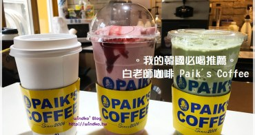 首爾食記∥ 我的韓國必喝咖啡冰沙推薦!便宜大杯又好喝的白老師咖啡店(新村、弘大、市廳、明洞、首爾站分店)