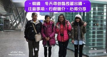 首爾釜山孝親之旅∥ 冬天帶爸媽長輩出國自由行的注意事項、行程簡介、心得分享