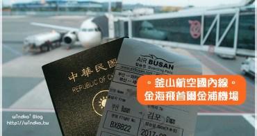 韓國交通∥ 釜山飛首爾只需50分鐘,釜山航空國內線航班。金海機場~金浦機場