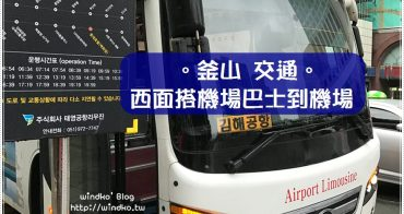 釜山交通∥ 西面站樂天百貨飯店搭機場巴士到金海機場,附時刻表