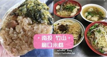 南投食記∥ 竹山老街 廟口米糕 - 銅板美食,米糕好吃,連興宮廣場旁