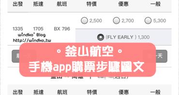 韓國機票∥ 釜山航空app購買早鳥票.便宜機票之手機訂票步驟圖文教學_2018年更新