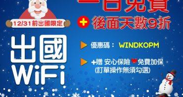 日本/韓國上網分享器WIHO∥ 推薦與促銷活動 - 全機型一日免費+後面天數9折+安心保險免費贈送