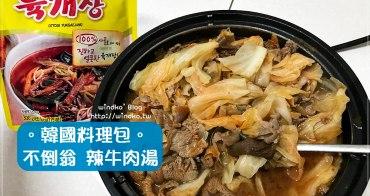 韓國料理包∥ 不倒翁韓式辣牛肉湯 오뚜기 육개장開箱食記分享