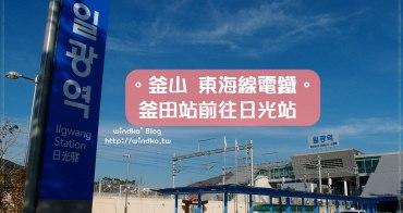釜山交通攻略∥ 東海線電鐵동해선。釜田站到日光站,再轉公車暢遊機張海邊喝咖啡&尋訪特別造型燈塔