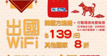 日本/韓國上網分享器WIHO∥ 推薦與促銷活動 - 韓國方塊機139/日&其它國家機型8折