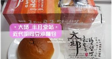 大邱食記∥ 半月堂站/藥令市場。近代胡同豆沙麵包/紅豆麵包 근대골목단팥빵