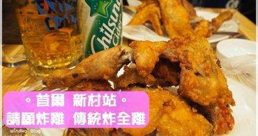 首爾食記∥ 新村站。請願炸雞청원통닭 - 韓國傳統炸全雞配上生啤酒也是超讚的啊!