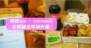 韓國實用app推薦∥ cashwalk - 2018年最新版實際使用方法/免費金幣換咖啡與炸雞/需韓國手機認證