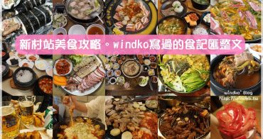 首爾食記∥ 新村站美食攻略懶人包!windko所吃過的신촌역餐廳美食都在這裡了!(內附24篇食記&3篇住宿心得)