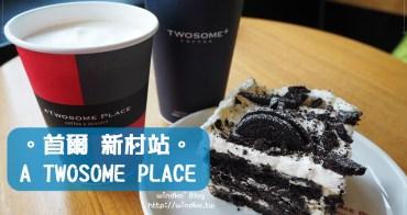 首爾食記∥ 新村站。A TWOSOME PLACE/투썸플레이스/途尚咖啡 - 咖啡飲品與甜點都讓人滿意