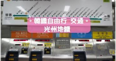 韓國交通∥ 광주光州地鐵介紹/路線/費用/地圖/實際搭乘/交通卡T-money使用
