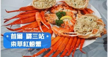 首爾食記∥ 驛三站 束草紅螃蟹속초붉은대게 – 螃蟹大餐新鮮又實在,蟹膏炒飯與醃漬魚卵超好吃/愛玩客介紹美食