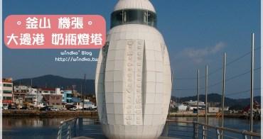 釜山遊記∥ 機張 大邊港대변항 - 特色燈塔:奶瓶燈塔、雞冠燈塔