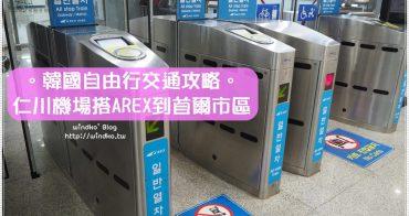 首爾自由行交通攻略∥ 怎麼從仁川或金浦機場到首爾市區?機場鐵路AREX搭乘教學。高雄長榮到仁川機場入境指引,搭AREX到弘大站轉2號線地鐵到新村站_2019年版