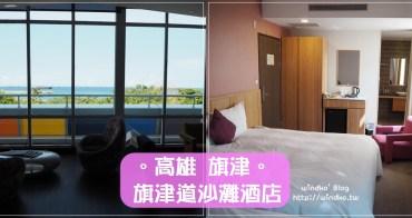 高雄住宿∥ 旗津道沙灘酒店 In Young Hotel,海景四人房。近旗津海水浴場、旗后觀光市場
