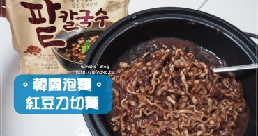 韓國泡麵∥ 不倒翁 紅豆刀削麵/오뚜기 팥칼국수 - 鹹的紅豆拉麵!讓妳超難忘的口味!