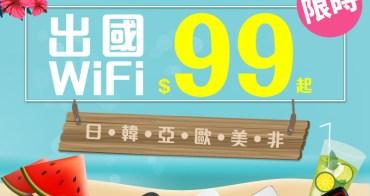 日本/韓國上網分享器WIHO∥ 推薦與促銷活動 - 韓國方塊機129元/日,全機型99元起 (優惠7折起)