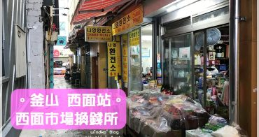 釜山自由行攻略∥ 西面站/西面市場的民間換錢所,可帶台幣換韓幣