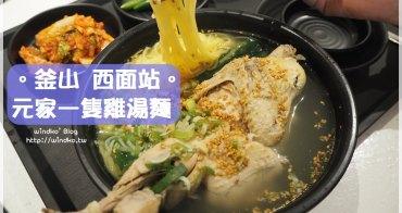 釜山食記∥ 西面站。원가회관/元家會館 韓網熱門必吃美食的一隻雞湯麵,一個人也可以吃_西面樂天百貨B2