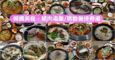 韓國美食懶人包∥ 一個人吃飯也可以的豬肉湯飯/血腸湯飯/醒酒湯/豬骨湯/馬鈴薯排骨湯/牛肉湯飯/雞絲湯飯。附windko所吃過的30家食記(含首爾與釜山)