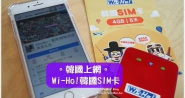 韓國上網推薦∥ WiHo特樂通-韓國SIM卡,5天4G/適合一個人出國或上網流量需求少的人/95折優惠代碼