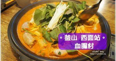 釜山食記∥ 西面站 순대마을血腸村 – 人氣美食推薦,血腸牛腸菇菇鍋是招牌料理