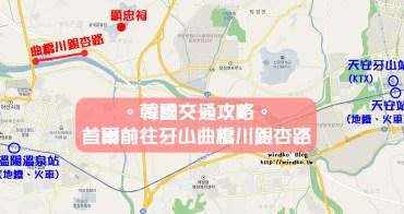 韓國賞銀杏行程∥ 怎麼從首爾到牙山曲橋川銀杏路之交通方式與地圖路線