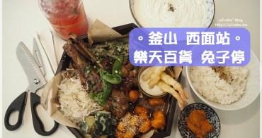 釜山食記∥ 西面站。兔子停토끼정-超人氣奶油咖哩烏龍麵/西面樂天百貨B1