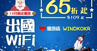 日本/韓國上網分享器WIHO∥ 推薦與促銷活動 - 韓國機器與日本藍鑽石預定五天65折,其它國家全機型優惠7折