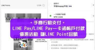 LINE Pay好康回饋活動∥ 在全家.OK超商.萊爾富.小北百貨.寶雅.美廉社使用LINE Pay一卡通帳戶或LINE Pay付款拿回饋賺line點數_2019年版