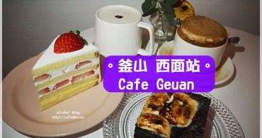 釜山西面站食記∥ 不輸給咖啡名家的草莓蛋糕&好吃的巧克力布朗尼!推薦迷你咖啡店Cafe Geuan/카페그안_近東橫inn釜山西面