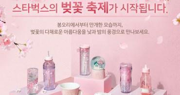 韓國購物資訊∥ 2019韓國星巴克Starbucks/스타벅스春天櫻花杯全系列產品含容量品項說明_3/19上市