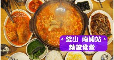 釜山食記∥ 南浦站。精誠食堂정성식당二訪依然美味 – 只賣三道菜的簡單食堂,一個人也可以吃