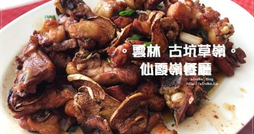 雲林食記∥ 古坑草嶺。仙霞嶺餐廳-必點招牌苦茶油雞