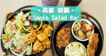 食記∥ 高雄前鎮。Smoko Salad Bar-沙拉多樣可任選,也有主菜肉類很飽足,推薦早午餐美食/MAMAMOO