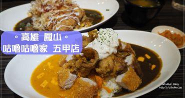 高雄鳳山食記∥ 二訪咕嚕咕嚕家うちりょうり五甲店-份量十足,豬排咖哩飯也很優秀