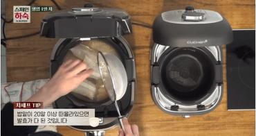 韓綜∥ 西班牙寄宿家庭/스페인 하숙的壓力電子鍋是哪個品牌?韓國的「cuchen 쿠첸」/宋仲基代言款的電鍋