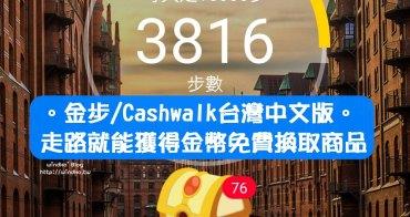 省錢app推薦∥ 金步/cashwalk台灣中文版。走路就能拿金幣在台灣免費換取咖啡飲品炸雞披薩/推薦碼/使用說明2019版