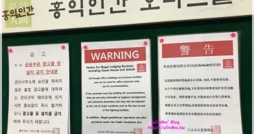 韓國旅遊經驗∥ 弘大入口站3號出口遇到觀光警察盤查入住日租套房事宜