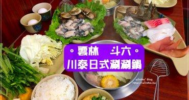 雲林斗六食記∥ 川泰日式涮涮鍋-推薦海鮮鍋,份量足夠又澎湃