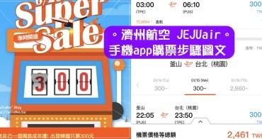 韓國機票∥ 濟州航空購票教學-app購買廉航便宜機票步驟圖文教學&變更機票與退票取消過程_2019年更新