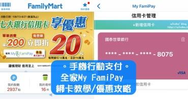 行動支付∥ 全家My FamiPay綁卡使用/教學流程/優惠攻略x首刷首綁國泰世華卡享超高回饋