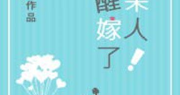小說心得∥《一覺醒來嫁人了!》by龍柒_甜文.失憶.推薦