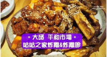 大邱食記∥ 平和市場雞胗一條街 必吃美食炸雞胗 - 咕咕之家꼬꼬하우스,白種元的三大天王推薦美食